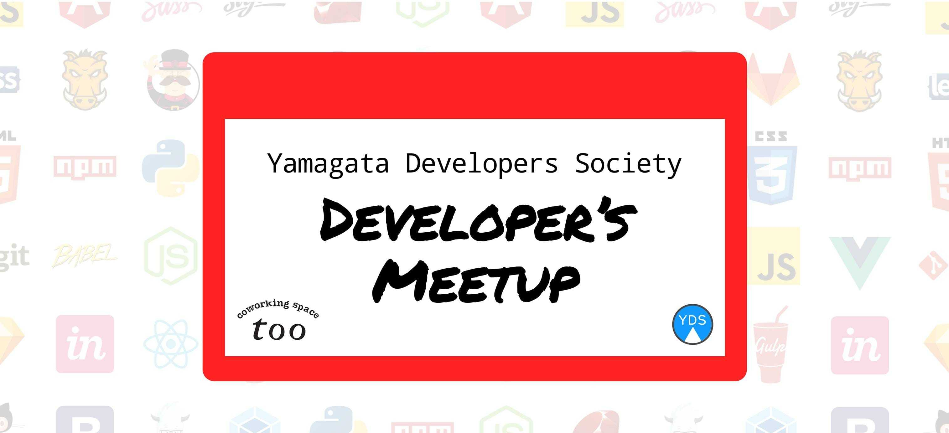 【開催報告】Yamagata Developer's Meetup Night! 2019年11月 cover image